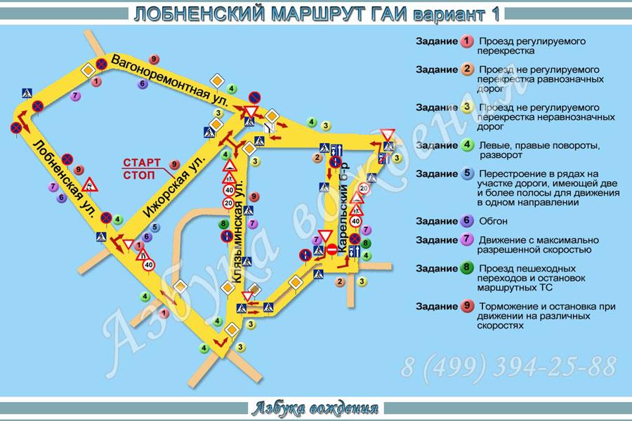 Лобненский маршрут 1 схема 1