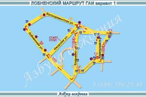 Лобненский маршрут ГАИ вариант 1