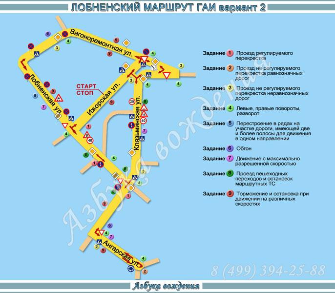 Лобненский маршрут ГАИ вариант 2
