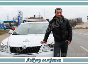 автоинструктор лобненский маршрут