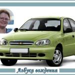 Автоинструктор Екатерина