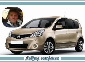 Николай  Nissan Note АКПП