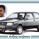 Автоинструктор Николай