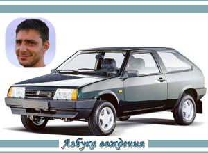 Николай ВАЗ-2108