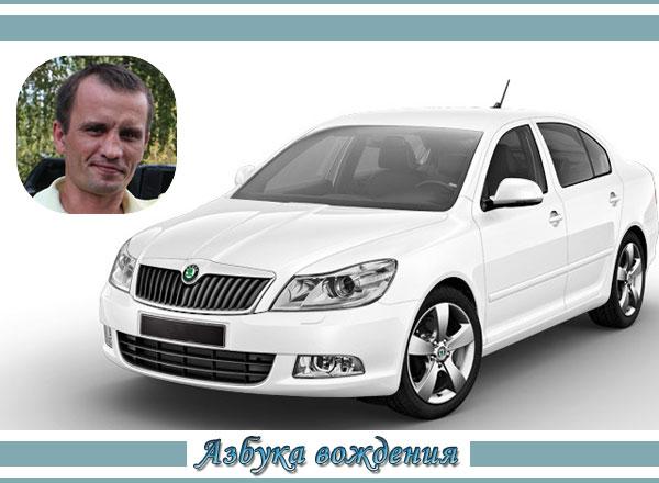 Автоинструктор Владимир