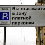 Какие тарифы на парковку будут установлены в 2015 году