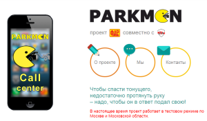 Создан новый «онлайн-помощник» для водителей