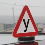 ГИБДД собирается усилить надзор за деятельностью автошкол