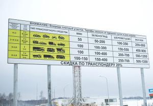 Стали известны первые льготные тарифы платной трассы Москва – Санкт-Петербург