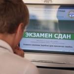 Стартует аукцион по закупке электронных рабочих мест для будущих автомобилистов
