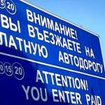 Тарифы на использование платных трасс значительно выросли