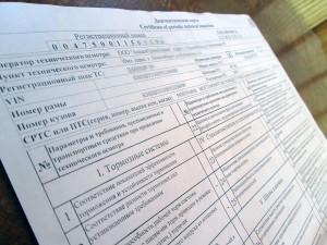 Российские страховщики ставят фальшивым диагностическим картам заслон