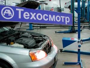 Россиян ждет жесткое наказание за поддельный техосмотр машины?