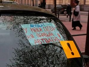 Азбука вождения по городу для новичков