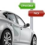 Эффективный чек-лист полиса Каско – рекомендуется к употреблению!