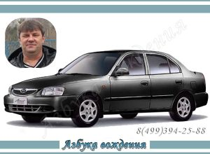 Евгений Хендай Акцент