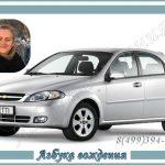 Автоинструктор Наталья