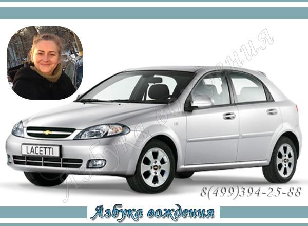 Наталья Шевроле Лачетти