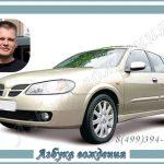 Автоинструктор Алексей