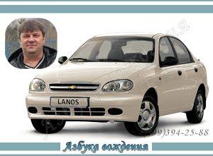 Евгений Шевроле Ланос