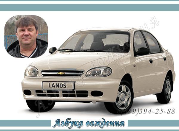 Евгений Chevrolet Lanos