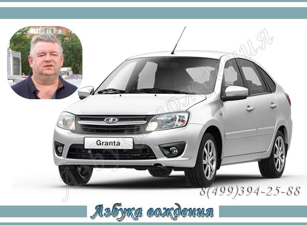 Дмитрий Лада Гранта