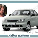 Автоинструктор Оксана