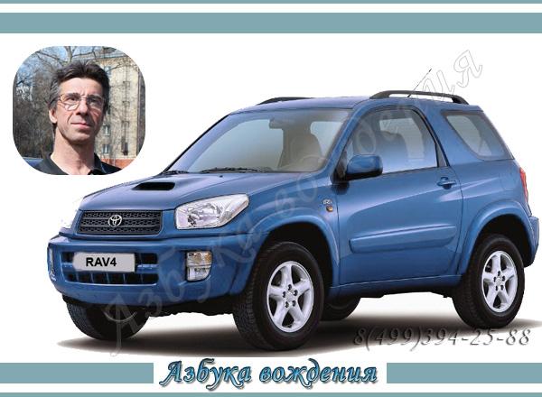 Алексей Тойота Рав-4