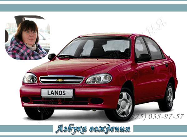 Наталья Chevrolet Lanos