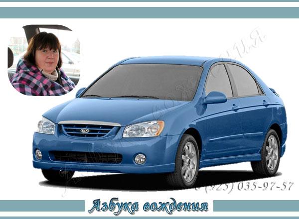 Наталья Kia Spectra
