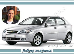 Юлия Chevrolet Lacetti